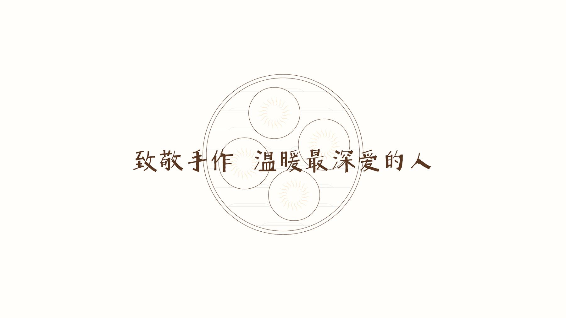 厘尔-品牌全案9
