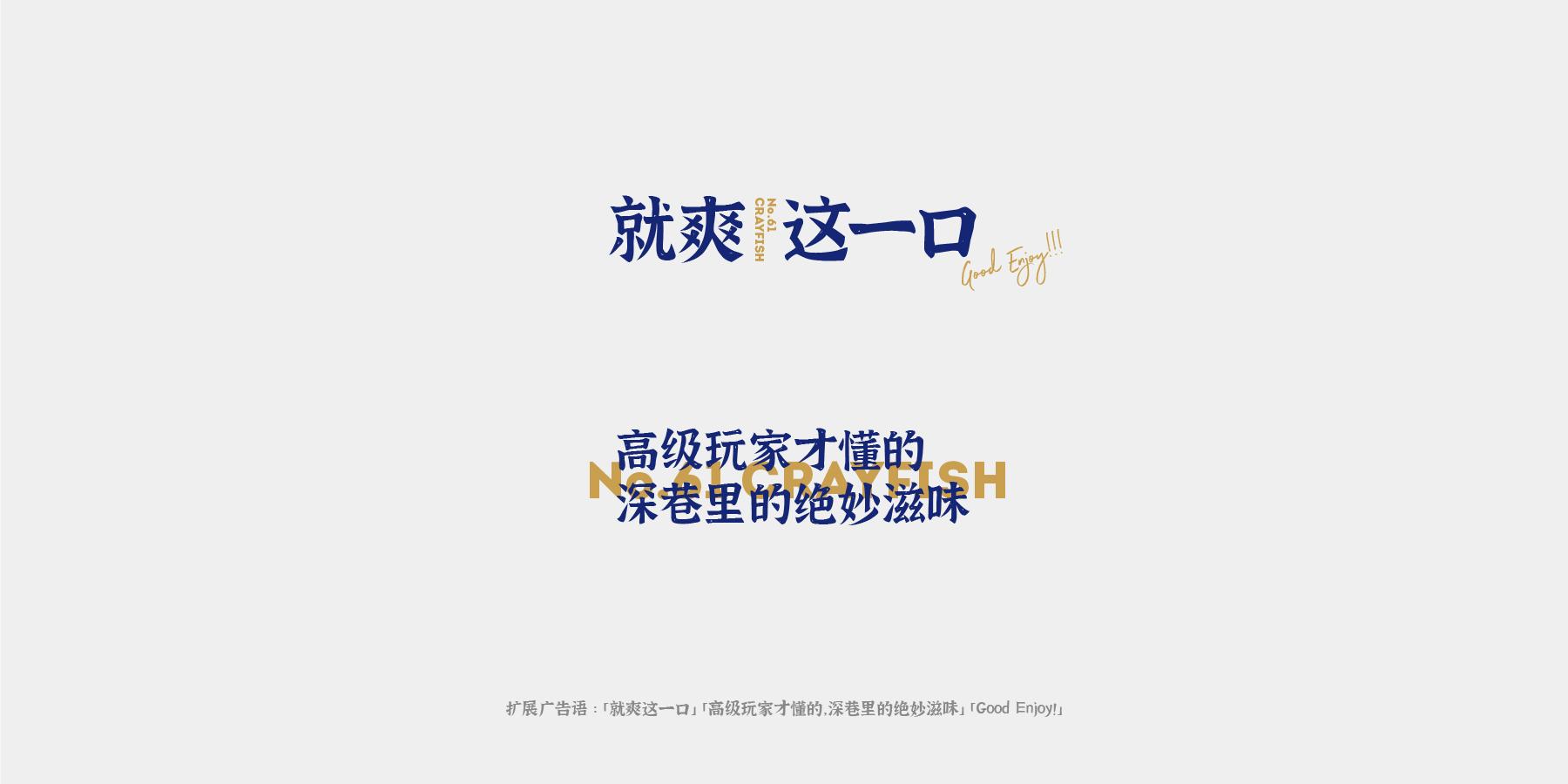 好享龙虾网站-3
