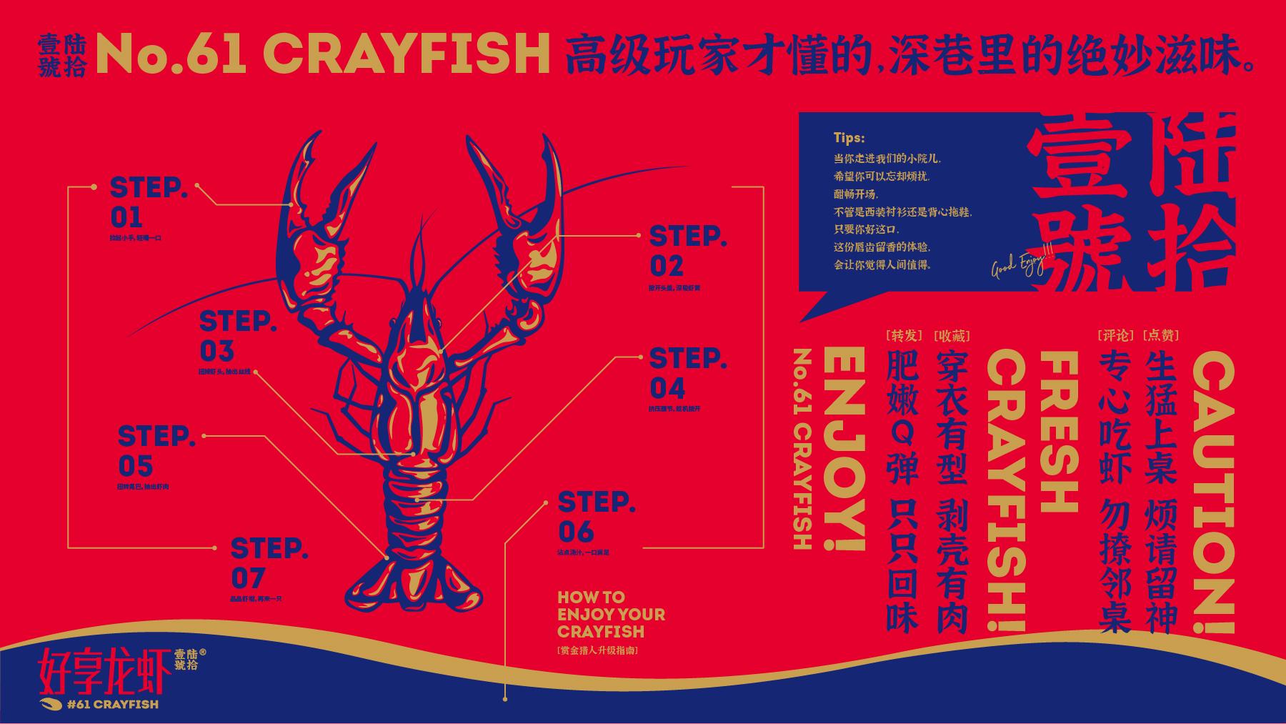 好享龙虾网站-4
