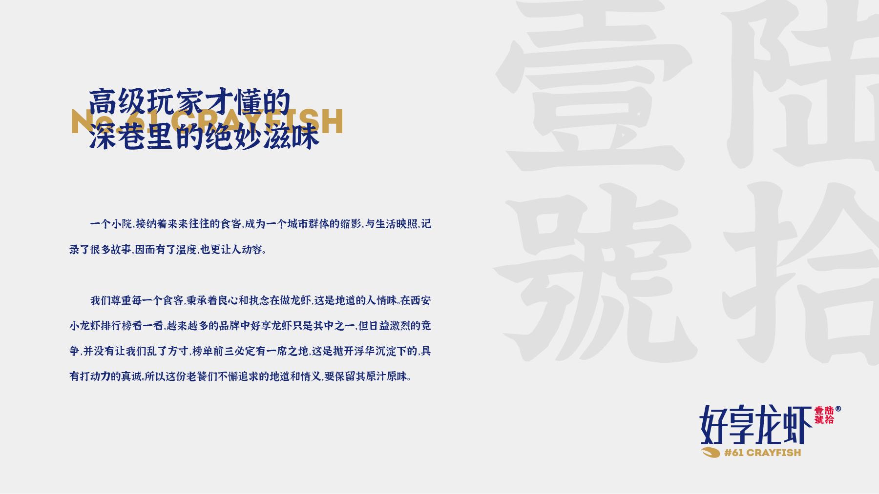 好享龙虾网站-7